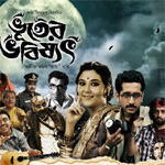 `Bhooter Bhabishyat` country-wide success overwhelms director