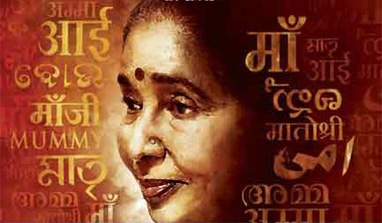 'Mai' Review: Asha Bhosle fails to save a dour story
